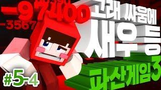 하나둘 시작되는 고래들의 싸움! 새우 등 조심해! 마인크래프트 대규모 콘텐츠 '파산게임 시즌3' 5일차 4편 (화려한팀 제작) // Minecraft - 양띵(YD)