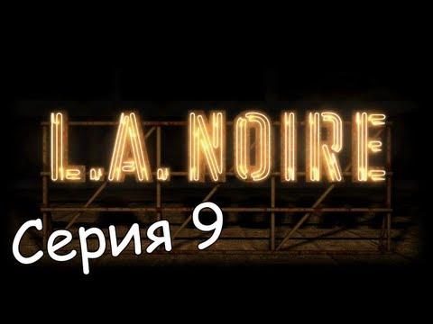 L.A. Noire - Серия 9 - Братья Дьюи