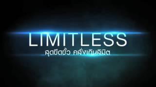 LIMITLESS สุดขีดขั้ว คลั่งเกินลิมิต ปี1 พากย์ไทย