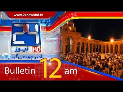 News Bulletin   12:00 AM   17 May 2018   24 News HD