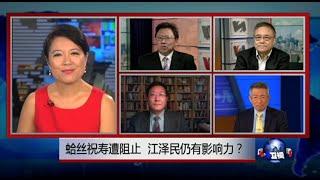 VOA卫视(2016年8月26日 第二小时节目 焦点对话 完整版)
