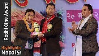 रोधी सिने अवार्ड २०७३ | Rodhi Cine Awards Gurung Event 2017 (Part 2)
