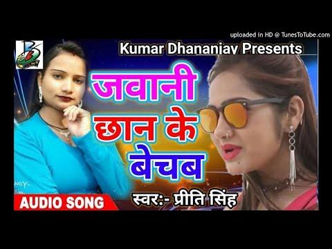 Xxx Mp4 जवानी छान के बेचब Prity Singh Jawani Chhan Ke Bechab Bhojpuri Hot Song HD 3gp Sex
