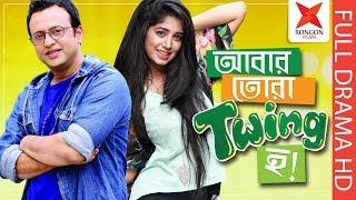 Abar Tora Twing Ho | আবার তোরা Twing হ | Riaz Ahmed | Shahtaz | Nova | Bangla New Natok 2018