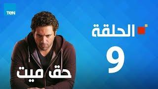 مسلسل حق ميت - الحلقة التاسعه 9 بطولة حسن الرداد وايمى سمير غانم