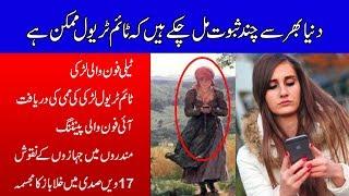 Proof Time Travel Is Possible in Urdu