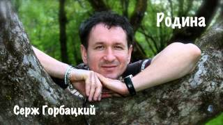 Александр горбацкий