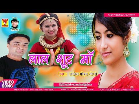Xxx Mp4 ✅2017 सुपरहिट कुमाऊनी गीत ❤ Lalit Mohan Joshi लाल शूट माँ ❤ Latest Kumaoni Songs 3gp Sex