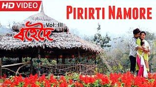 Piriti Namore | Priyanka Bharali | Santanu | Rohedoi Vol III | 2016