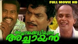 Malayalam Full Movie | Achammakkuttiyude Achayan | HD Quality