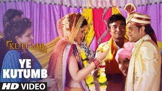 Ye Kutumb Song |  Kutumb | Aryan Jaiin | Aloknath, Rajpal Yadav