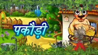 पकौड़ी Pakaudee | Class 1 Hindi | NCERT/CBSE | From Kids Be Smart Eguides