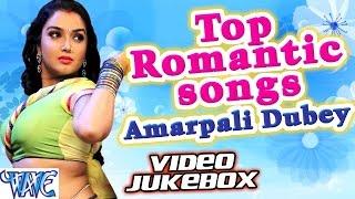 Top 10 Romantic Songs || Amarpali Dubey || Bhojpuri Hot Songs 2016 new