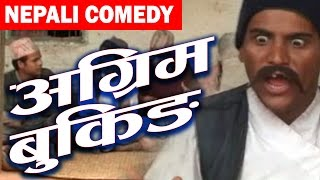 Agrim Booking ||अग्रीम बुकिङ || BEST MAGNE BUDO COMEDY