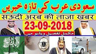 23-09-2018 Saudi News - Saudi Arabia Latest News - Urdu News - Hindi News Today - MJH Studio
