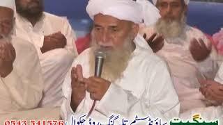 Mehfil-e-Naat(saww) 14th annual (syed Maqbool Hussain Shah Sahab) DUA, 12-08-17, bhaun distt chakwal