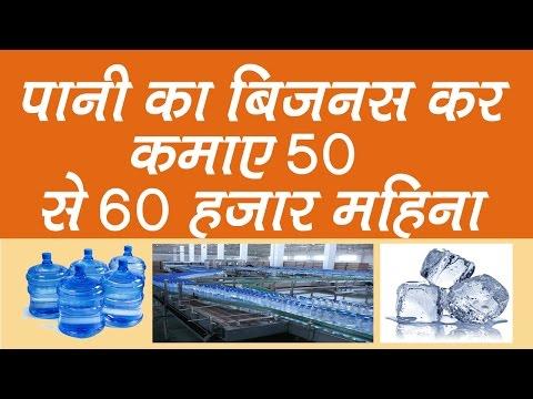 पानी का बिज़नस कर कमाए 50 से 60 हजार महिना | वाटर एटीएम | RO ट्रीटमेंट प्लांट || Water Plant Business
