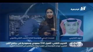 ستوديو الإخبارية - أخبار البلد ليوم الأربعاء 26-04-2017