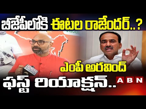 BJP MP Aravind First Reaction On Etela Rajender To Join In BJP and Land Scam ABN Telugu