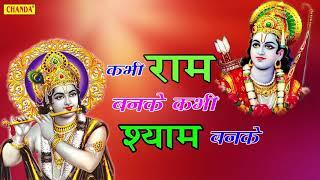अब तक का सबसे हिट भजन : कभी राम बनके कभी श्याम बनके    अंजली जैन    Most Popular Bhajan