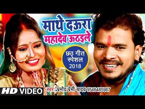 आगया Pramod Premi Yadav का सबसे देहाती छठ गीत 2018 - Mathe Daura Mahadev Uthaile - Chhath Geet