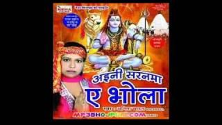 अइनी सरनमा ए भोला ।। Dev ghar me bam bam .(Virendra bihari)Bolbam 2016#neha films