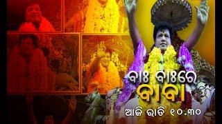 Sarathi Scandal - Bah  Bare Baba - Etv News Odia