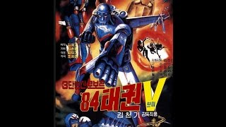 84' Taekwon V ('84 태권V) (Robot Taekwon V Series) (1984) (English Hard Subs)