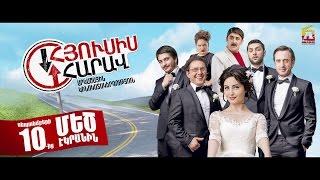 Հյուսիս-Հարավ / Hyusis-Harav / Official Trailer HD - Four Buddies and The Bride (2015)