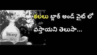 SHOCKING Facts That You Never Knew About Dreams   Latest News   Malgudi Touring Talkies