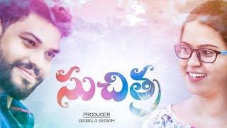 suchitra || new Telugu short film 2018 || Directed by Sampath Dhanunjay