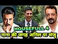 Housefull 4: Nana Patekar के Out होने के बाद दो Superstar की Entry, Anil Kapoor Vs Sanjay Dutt