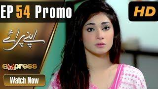 Drama | Apnay Paraye - Episode 54 Promo | Express Entertainment Dramas | Hiba Ali, Babar Khan