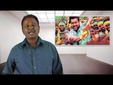 Xxx Mp4 Thaanaa Serndha Koottam Review Surya Tamil Talkies 3gp Sex