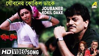Joubaner Kokil Dake | Jiban Youban | Bengali Movie Song | Poornima, Abhijeet