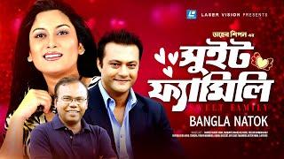 Sweet Family | Bangla Natok |  Shahed , Srabonti,  Fazlur Rahman Babu | Taher Shipon |