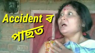 Accident ৰ পাছত/An Assamese video/short film .