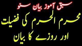 Muharam ma Ashura ka roza Kasa ha|What is Ashura in Islam