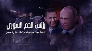 تجارب دموية.. كيف ضاعفت روسيا صفقات السلاح بتدخلها في سوريا؟