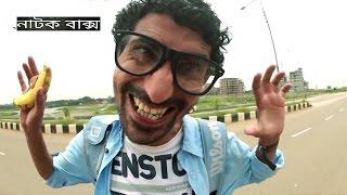 Bangla Natok  হয়তো Bengali Comedy  Telefilm  HD