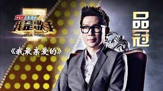 我是歌手-第二季-第11期-品冠《我最亲爱的》-【湖南卫视官方版1080P】20140321
