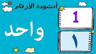 - أنشودة الأرقام العربية  - Arabic numbers song  - Chanson nombres arabe