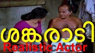 Sankaradi - Remembering the First Realistic Actor in Malayalam Cinema