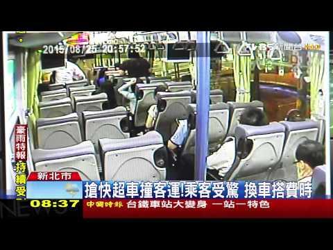 【TVBS】搶快超車撞客運乘客受驚 換車搭費時