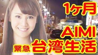 AIMI 初めての台湾!ドキドキ1ヶ月生活!! AIMI 初次來台!緊張刺激一個月生活!!