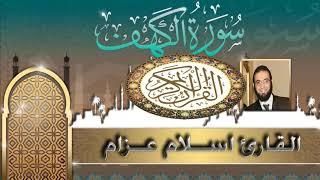 سورة الكهف كاملة بصوت القارئ اسلام عزام
