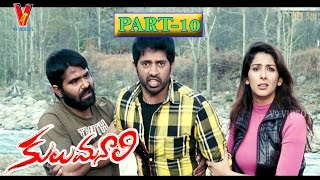 Kulumanali Telugu Full Movie | Part 10/10 | Vimala Raman | Shashank | Archana | V9 Videos