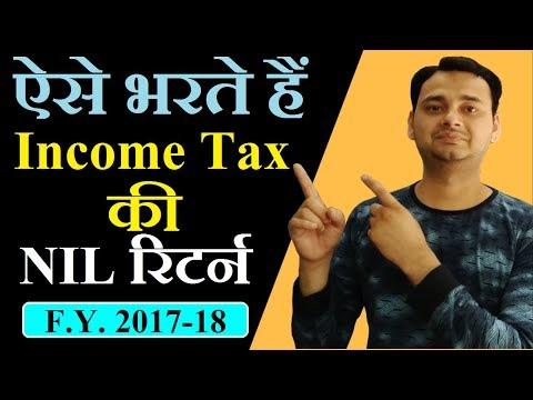 Xxx Mp4 इनकम टैक्स रिटर्न कैसे भरे How To File NIL Income Tax Return ITR Online Kaise File Krein 3gp Sex