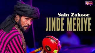 New Punjabi Songs | Jinde Meriye | Sain Zahoor | Fiza Records 2016