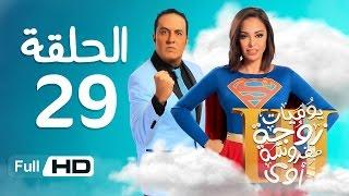 يوميات زوجة مفروسة أوي الجزء 3 HD - الحلقة (29) التاسعة والعشرون - بطولة داليا البحيرى / خالد سرحان